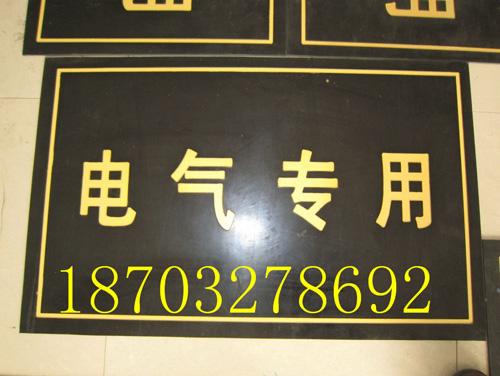 产品名称:绝yuan橡胶板01